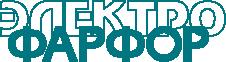 Электрофарфор – поставки электротехнического оборудования